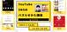 【録画版】YouTube ・SNSのバズらせかた講座