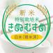 新米・特別栽培米 きぬむすめ 白米27kg〈1週間以内で発送〉