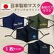 マスク オリジナルプリント 1枚から 日本製布マスク  ロゴ 名入れ 印刷