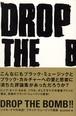 泉山 真奈美 / DROP THE BOMB!!―ソウル・ママの快読!ブラック・ミュージック講座