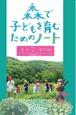 「森で子どもを育むためのノートその2 事例編」(A5版 60頁)