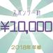 1萬圓 年越スポンサー