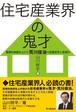 <クレジットカード決済・コンビニ決済・ペイジー>書籍「住宅産業界の鬼才 驚異的実績を上げた荒川俊治の経営哲学と実践力 山川修平著」