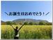 【書籍】ハネムーンマラソン~世界一周ぐるりRUN~(誕生日様用)