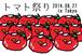 【2014.8.27】日本でもトマト祭り!