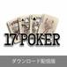 17 Poker ダウンロード配信『血戦(Re-rec.)』(from Album CD『17 POKER/17 Poker』)