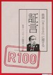 (2) R100