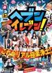 『ヘブンイレブン!』公演DVD