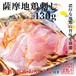 鹿児島県産鶏 鶏刺し 130g もも肉65g ムネ肉65g