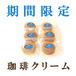 【期間限定】黄金井パフ5個セット(珈琲クリーム)