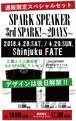 3rd SPARK!通販限定スペシャルセット!!