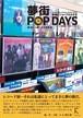 夢街POP DAYS ~ 音楽とショップのカタチ