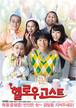 ☆韓国映画☆《ハロー!?ゴースト》DVD版 送料無料!