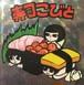 【ぽすと(POSUTO)】寿司こびとシール