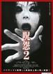 呪怨2(2)