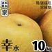 【送料無料】【宮城県産】家庭用 産地直送 ブランド和梨「幸水」10kg/箱
