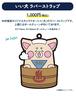 【GOODS】いい犬 ラバーストラップ