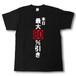 販売促進 Tシャツ 最大80%引き(文字) 黒T