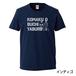 Tシャツ2019(インディゴ・Mサイズ)