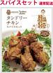 タンドリーチキン(スパイスセット)4人分 (RC107)