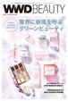 化粧品は地球環境に配慮する時代 欧米を席巻するクリーンビューティとは|WWD BEAUTY Vol.596