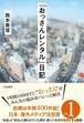 書籍 おっさんレンタル日記  (Amazon・全国書店で発売中!)