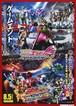 (2)仮面ライダーエグゼイド トゥルー・エンディング//宇宙戦隊キュウレンジャー THE MOVIE ゲース・インダベーの逆襲