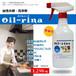 Oil-rina オイルリーナ
