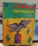 2004年10月号 「クロウのともだち」こどものとも 新品