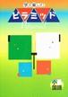 教育開発出版 2021年度版 ピラミッド 国語 小1~6 各学年(選択ください) 問題集本体と別冊解答つき 新品完全セット ISBN なし