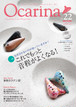雑誌 Ocarina vol.22