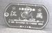 お名前刻印版/白露型駆逐艦「江風」】ステンレス製ドックタグ・アクセサリー/グッズ