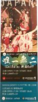 12月18日(火)開催BANZAI JAPAN【唯一無二公演】チケット