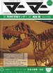 マニマニ【Vol.4】~日本の恐竜・化石~