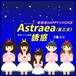 4thSingle『Astraea(星乙女)』『誘惑』