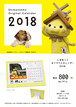 【送料無料】しまねっこカレンダー2018(卓上)