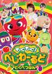 DVD『もぐもぐ!べじわーるど とくべつばん』(MGMG-04)