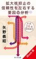【iBook版】核拡大抑止の信頼性を左右する要因の分析