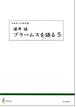 M0842 Moroi Makoto, Brahms wo Kataru 5(M. MOROI /Book)