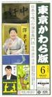 東京かわら版 2012(平成24)年6月号
