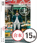 縄文ZINE(土) 15冊仕入れ 仕入値75%