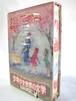 メアリ・ポピンズ クリスマス・キャロル ピーター・パン カラー版少年少女世界の文学8