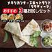 【お試しセット】とろ~りチーズのメキシコ風ホットサンド「ケサディーヤ」(エビ・チキン・ハラペーニョ)<冷蔵>新鮮野菜のサルサ付き