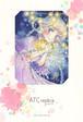 ATCレプリカ|ヒヅキカヲル ⑧『きらめきの魔女』