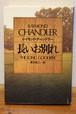 レイモンド・チャンドラーセット(文庫本三冊セット)