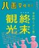 八画文化会館vol.1 特集:終末観光