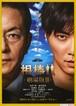 (2)相棒 −劇場版 III−巨大密室!特命係 絶海の孤島へ