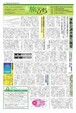 KHJ機関紙「旅立ち」87号