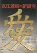 定価6480円 直江兼続の新研究& 戦国のいたずら者前田慶次郎 2冊 新品