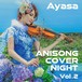 【CD】ANISONG COVER NIGHT Vol.2